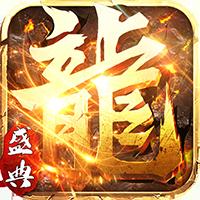 屠龙盛典变态版v1.0 最新版