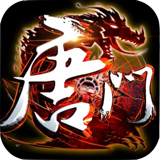 唐门官方正版授权游戏下载-唐门最新版手游v1.0.0 安卓版