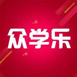 众学乐App最新版v1.0 安卓版