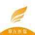 章丘医保手机客户端v2.9.3.5 安卓版