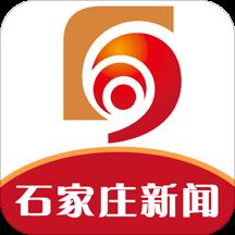 石家庄新闻手机最新版v1.0.4 安卓版