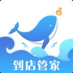 到店管家App最新版v1.0.0 安卓版