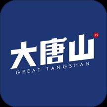 大唐山手机最新版v4.6.8 安卓版
