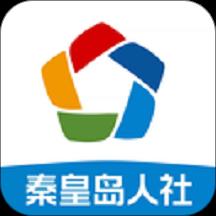 秦皇岛人社官方版v1.5.5 安卓版
