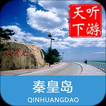 秦皇岛导游App官方版v6.1.0 安卓版