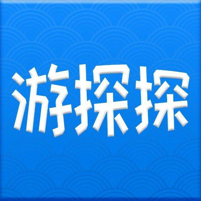 游探探App最新版v1.2.5 安卓版