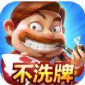 嘉米斗地主最新手机版游戏v2.29.4 安卓版