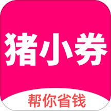 猪小券手机最新版v1.0.40 安卓版