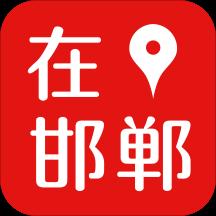 在邯郸手机客户端v6.6.0 安卓版