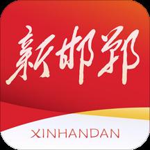 新邯郸客户端v1.1.0 安卓版