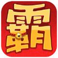 霸王进击师IOS版手游v1.4 iPhone版