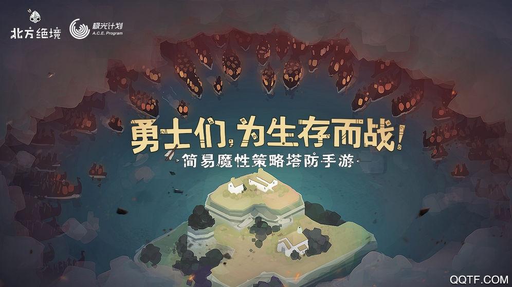 北方绝境游戏安卓版v2.00.5 中文版
