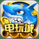千炮捕鱼电玩城官方版v8.0.15.2.0 安卓版
