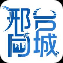 邢台同城手机最新版v1.0.3 安卓版