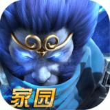 乱斗西游2官方版手游v1.0.143 安卓版