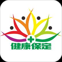 健康保定官方版v1.5.2 安卓版
