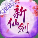 新仙剑奇侠传最新版v5.3.0 安卓版