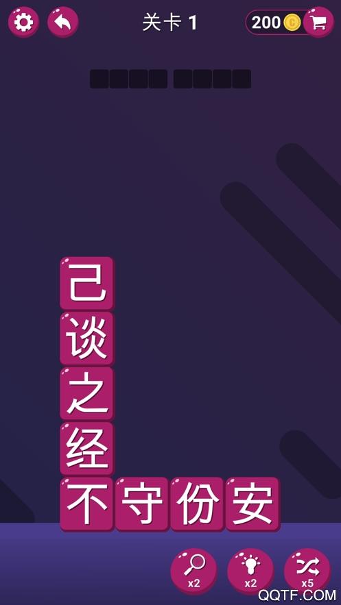 成语在哪里IOS端手游v1.0 iPhone版