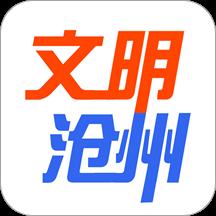 文明沧州官方版v0.1.69 安卓版