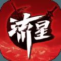 流星群侠传官方版手游v1.0.406517