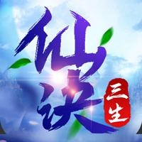 三生仙诀手游变态版v1.0 最新版