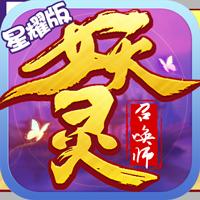妖灵召唤师手游满V版v1.0.0 最新版