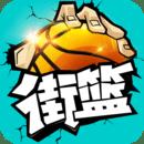 街篮游戏最新版v1.23.2 安卓版