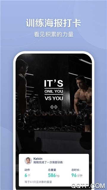 健身笔记App官方版v2.0.0 安卓版
