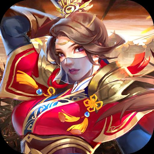 三国战最新正版手游v1.2 安卓版