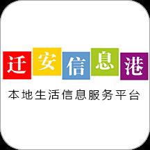 迁安信息港手机客户端v5.1.6 安卓版