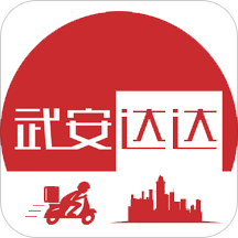 武安达达官方版v3.2 安卓版