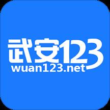 武安123网最新版v4.6.6 安卓版