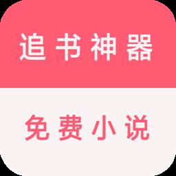 追书神器免费小说App最新版v1.1 官方版