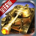 钢铁巨炮最新版手游v2.1.5 安卓版