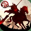 三国大领主游戏最新版v11.0.1 安卓版