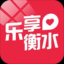 乐享衡水手机客户端v3.0 安卓版