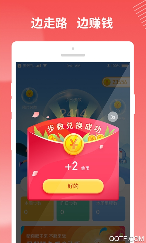 步数礼App官方版v1.0.0 最新版