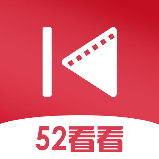 52看影视App官方版v1.0.0 安卓版
