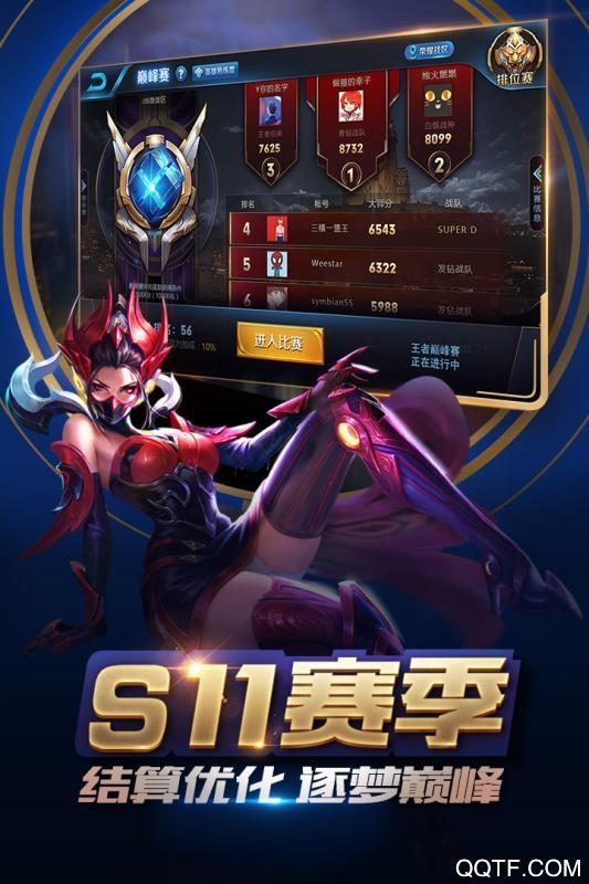 王者荣耀V1.45.1.6 安卓版