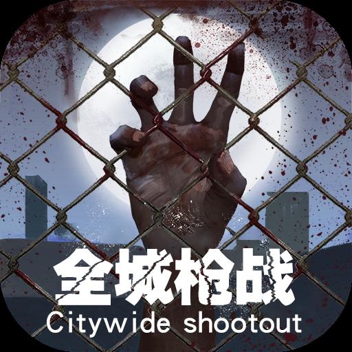 全城枪战最新官方版手游v1.0.0 安卓版