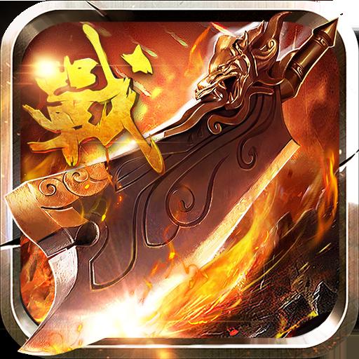 大战英雄手游官方版v11.0.1 安卓版