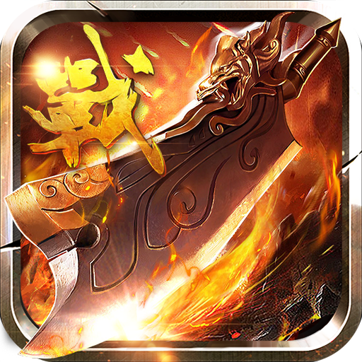 大战英雄手游破解版v11.0.1 最新版