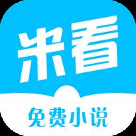 米看小说手机客户端v1.0.0 安卓版