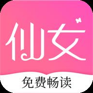 仙女小说手机客户端v1.0.4.7 安卓版