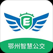 鄂州智慧公交客户端v1.0.2 安卓版