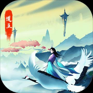 道王掌门修仙记手游官方版v4.4.0 安卓版