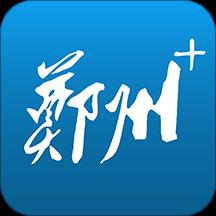 郑州官方版v5.0.3 安卓版