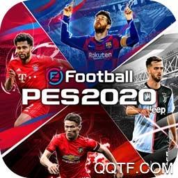 实况足球2020国际服v4.0.1 安卓版