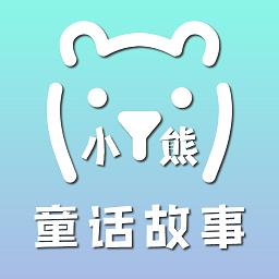 小熊童话故事客户端v1.0 安卓版