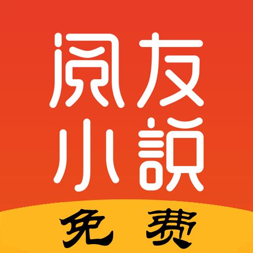阅友小说极速版v3.0.3 安卓版